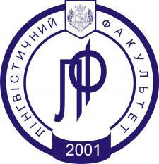 Лінгвістичний факультет