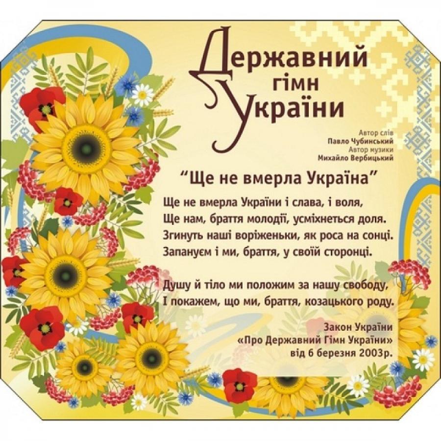 10 березня - День Державного гімну України