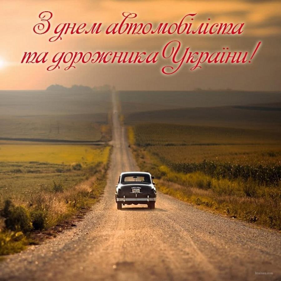 27 жовтня – День автомобіліста і дорожника України — ЧДТУ