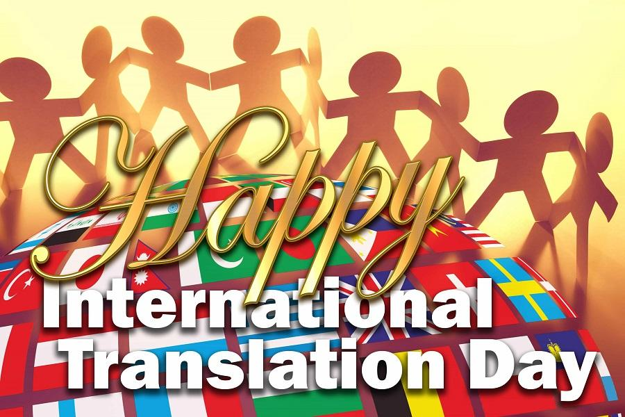 30 вересня − Міжнародний день перекладача — ЧДТУ