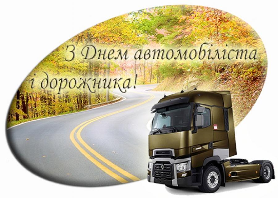 Ммс открытки с днем дорожника и автомобилиста