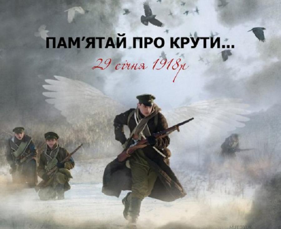 29 січня − День пам'яті Героїв Крут — ЧДТУ
