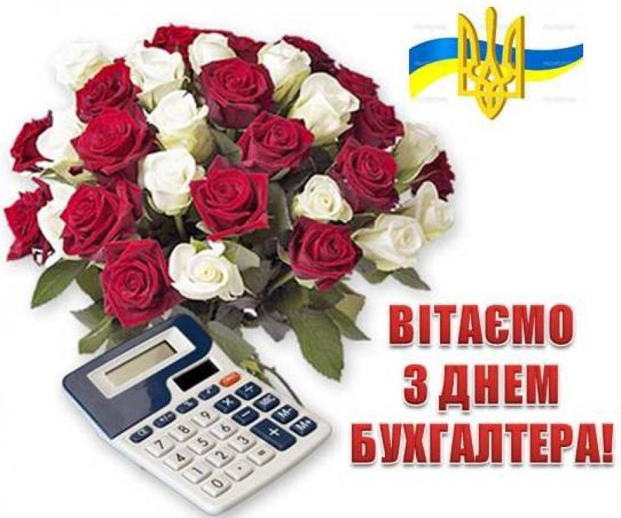 С Днем Бухгалтера Украины
