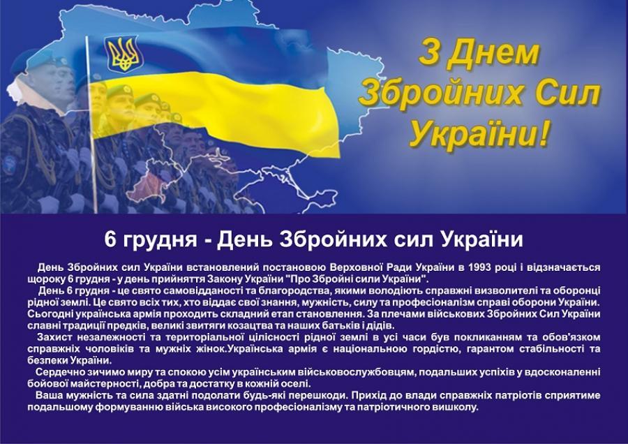 6 грудня ? День Збройних Сил України