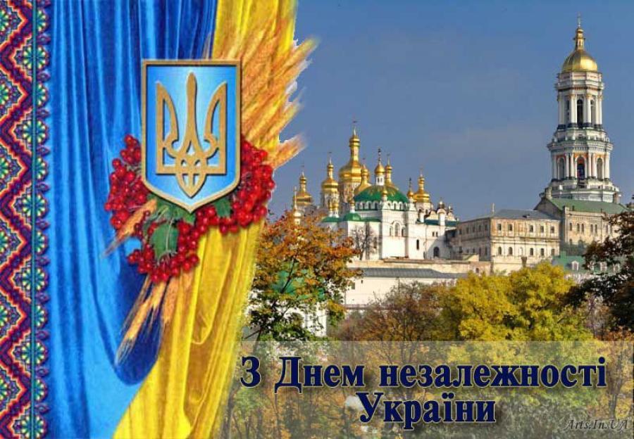 Открытка день незалежности украины, главный экран