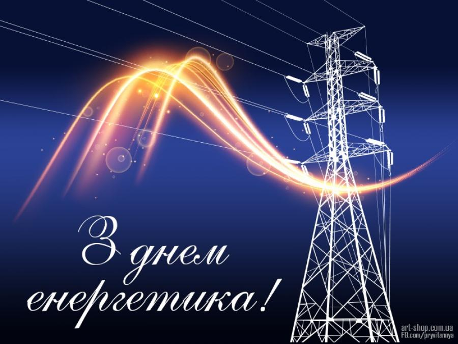 Шановні енергетики району!