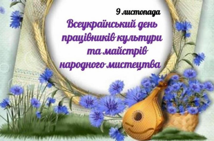 9 листопада - Всеукраїнський день працівників культури та майстрів  народного мистецтва — ЧДТУ